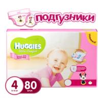 Huggies подгузники Ultra Comfort 4, для девочек, 8-14кг. 80шт