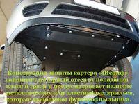 !          !         FordFocus DAW, DBW, DNW , DFW1998 - 2005 ЗАЩИТА КАРТЕРА SHERIFF | Защита двигателя