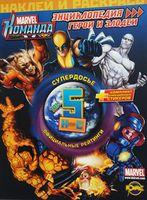 Сartea- сarte de colorat Marvel, Enciclopedia eroilor Tom 5