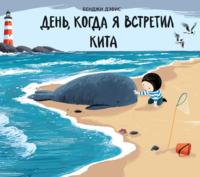 Б. Дэвис: День, когда я встретил кита
