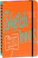 Sketchbook. Рисуем за 30 секунд. Основные навыки.Экспресс-курс рисования