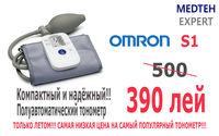 N1 Тонометр плечевой OMRON S1