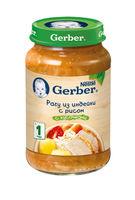 Gerber рагу индейка с рисом 12+мес. 200г
