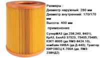 Фильтр воздушный МАЗ Супер