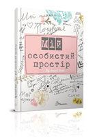 Bloc notes-uri MY SMASH BOOK №2, А5