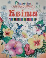 """Carte de colorat-antistresă """"Flori"""""""