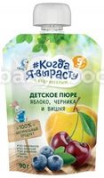"""""""Когда Я Вырасту"""" Пюре Яблоко-вишня-черника (5 м+) 90 гр."""