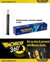 E1221 MONROE Aмортизатор задний Golf IV Octavia 96-