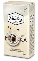 Paulig Mokka 250г (молотый)