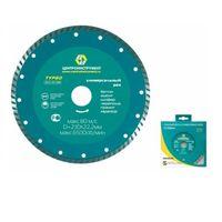 125мм*22,2мм алмазный диск универс. резка TURBO