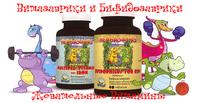 Herbasaurus Сhewable Vitamins — Витазаврики