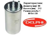 Фильтр топливный LOGAN 1.5 dCi