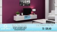Тумба-RTV Vigo Glass