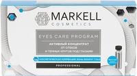 купить Активный концентрат от отеков и темных кругов под глазами Markell Professional (14 мл) в Кишинёве