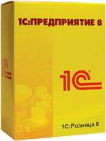 1C 1C:Розница 8 для Молдовы  комплект для 3-х пользователей (электронная поставка)