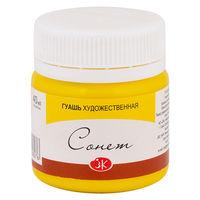 Guașă SONNET 40 ml, galben