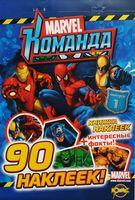 Cartea Autocolante Marvel Ediția 1, 90 Autocolante