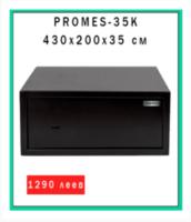 promes-35К