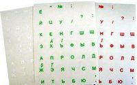 Наклейки для клавиатуры Magnum Наклейки на клавиатуру зеленые (Рус/Рум)