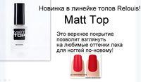 """купить Матовое верхнее покрытие лака для ногтей""""Matt Top"""" в Кишинёве"""