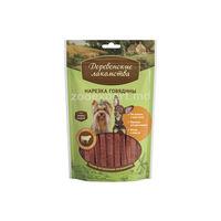 Деревенские лакомства - Лакомство для собак мини-пород: нарезка говядины 55 gr