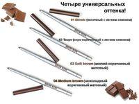 купить Карандаши для бровей BROW WOW пудровые механические в Кишинёве