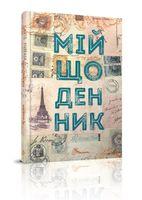 Bloc notes-uri  MY SMASH BOOK №3, А5