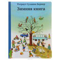 купить Зимняя книга в Кишинёве