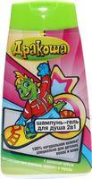 Дракоша шампунь-гель для детей, 240 ml