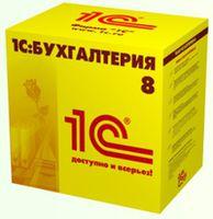 1С Бухгалтерия для Молдовы 8.3 (электронная поставка)