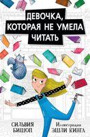 Сильвия Бишоп: Девочка, которая не умела читать