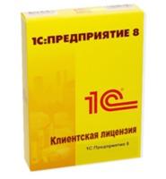 1c Предприятие 8. Клиентская лицензия на 10 р.м.(электронная поставка)