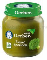 Gerber Пюре из брокколи 130gr.(4+)