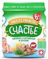 """""""Маленькое счастье"""" Пюре Говядина c картофелем и зеленью 90 гр. (6м+)"""