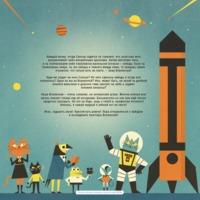 купить Профессор Астрокот и его путешествие в космос в Кишинёве