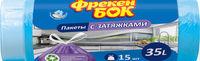 Пакеты для мусора Фрекен Бок сверхпрочные с затяжкой, 35 л, 15 шт, синие