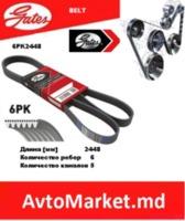 6PK2448 GATES Ремень генератора AUDI MERCEDES-BENZ