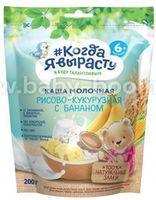 """Когда Я Вырасту"" Каша молочная рисово-кукурузная с бананом (6м+) 200 гр."
