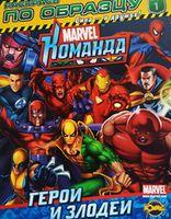 Carte de colorat Marvel, Eroi și răufăcători