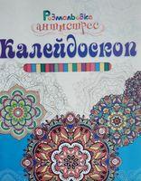 """Carte de colorat-antistresă """"Сaleidoscop"""""""