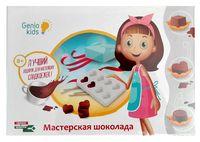 Genio Kids Chocolate Workshop (MS01)