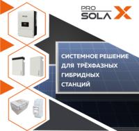 Soluție de sistem pentru stații hibride trifazate de 5 kW cu baterie de 11,6 kWh