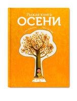 купить Рыжая книга осени в Кишинёве