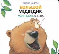 К.Уилсон: Большой Медведик, маленькая мышка