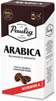 Кофе Paulig Arabica 250г молотый