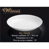 Блюдо круглое глубокое WILMAX WL-991119