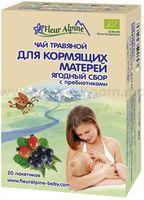 """Fleur Alpine Чай для кормящих матерей """"Ягодный сбор с пребиотиками"""" 30 gr."""