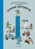 Зимняя раскраска-Berner Rotraut Suzanna (Author)