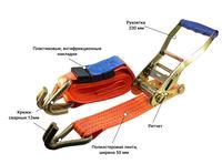 Стяжной ремень для автовоза с крюками 3000 Kg (3m/50mm)