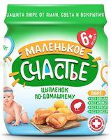 """""""Маленькое счастье"""" Пюре Цыпленок по домашнему 90 гр. (6м+)"""